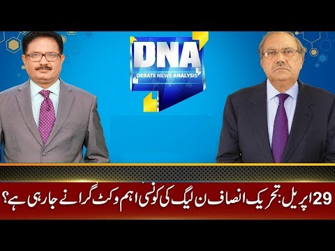 Ishaq Dar ki NAB main peashi pr N league preshan Q ??| DNA | 24 April 2018 | 24 News HD