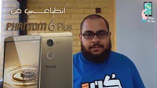 #رأي و انطباعي عن هاتف تكنو فانتوم 6 بلس | Tecno Phantom 6 plus impressions
