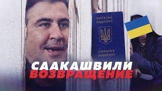 СААКАШВИЛИ ИДЁТ В ПРЕМЬЕРЫ УКРАИНЫ?! // Алексей Казаков