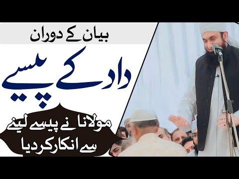 Maulana Refuses To Receive The Money - Maulana Tariq Jameel Latest Video 28 January 2020