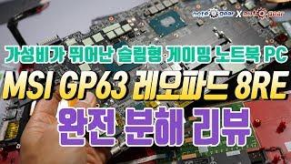가성비가 좋은 MSI 게이밍 노트북 GP63 레오파드 8RE 분해 리뷰