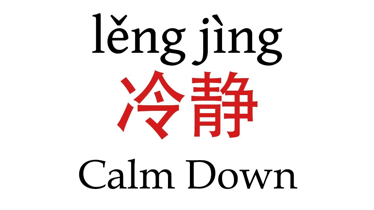 How to say calm down in chinese онлайн прогнозы