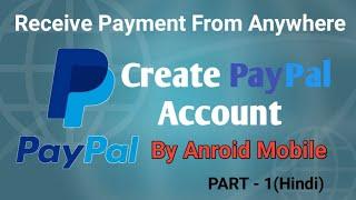 كيفية إنشاء حساب باي بال l حساب باي بال في anroid المحمول l خدمات الدفع