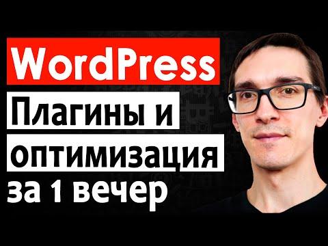 Узнать какие плагины установлены сайте на wordpress