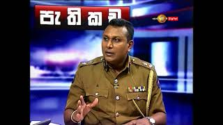 Pethikada Sirasa TV 03rd September 2018 Thumbnail
