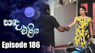 Sanda Eliya - සඳ එළිය Episode 186 | 07 - 12 - 2018 | Siyatha TV Thumbnail