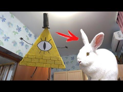 Билл Шифр вселился в кролика Лялю!!!