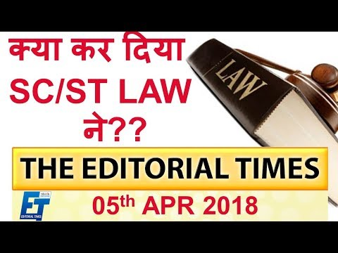 क्या कर दिया SC / ST LAW ने | The Hindu | The Editorial Times | 05 April | SSC | Bank | 8 am