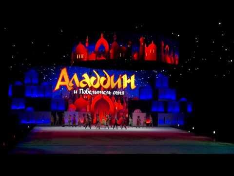 Видео: Алладин - повелитель огня, ледовое шоу-мюзикл - Aladdin - Lord of Fire, a musical ice show