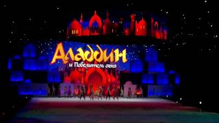 """Алладин - повелитель огня"", ледовое шоу-мюзикл - ""Aladdin - Lord of Fire"", a musical ice show"