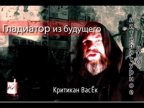 Гладиатор из будущего / Поротников / Литературное дно
