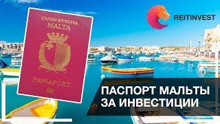 ????????????Паспорт (гражданство) Мальты за инвестиции - обзор получения гражданства