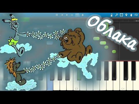 Облака - песня из мультфильма Трям! Здравствуйте! (на пианино Synthesia)