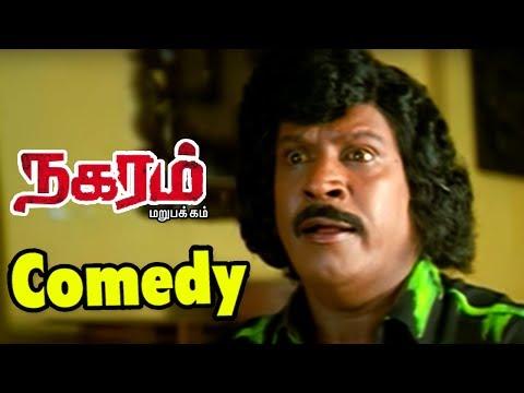 Nagaram Marupakkam full comedy scenes | Vadivelu Comedy scenes | Vadivelu Sundar C comedy scenes
