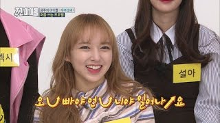 (Weekly Idol EP.291) CHENG XIAO's morning call!!