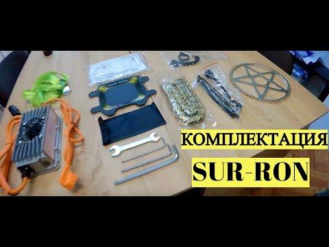 Комплектация Sur-Ron X. Что идет в комплекте. Как заряжать Сур-Рон
