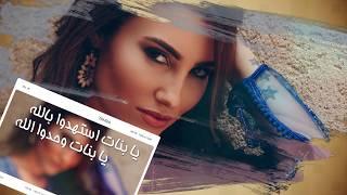 يا بنات - طاهرة | Ya Banat - Tahra