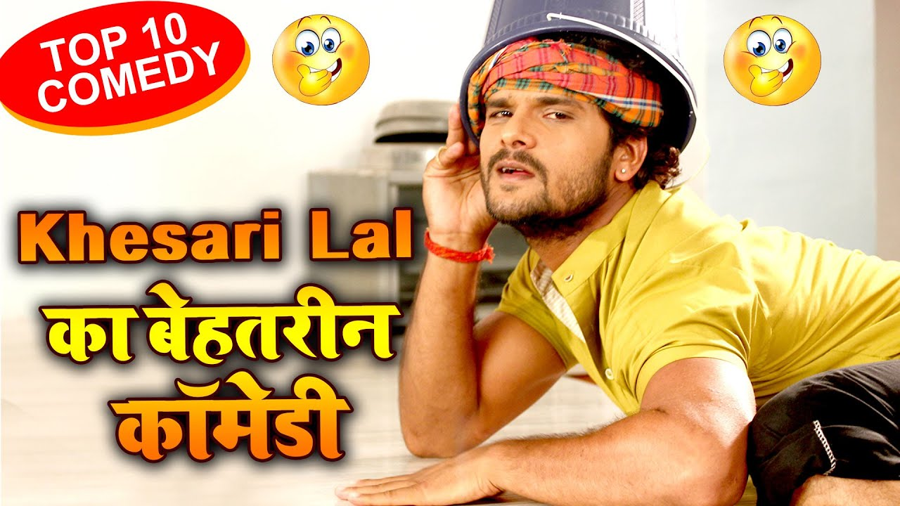 KHESARI LAL BEST COMEDY | Superhit Comedy Video | Bhojpuri Film Clip 2020