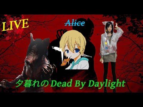 PS4夕暮れのDead by Daylight まったりプレイ♪♪デッドバイデイライト初見さん/常連さんもみんなでゆっくりまったり♪♪ 途中でフォートナイトいくかもw