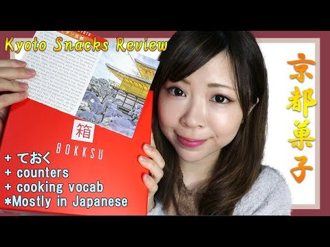 Kyoto Snacks (Bokksu DEC) Review (JP + JP / ENG subs) + Counters