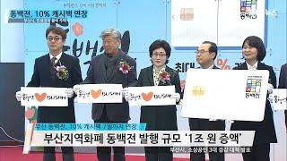 부산 동백전, 10% 캐시백 기간 연장 [채널e뉴스]