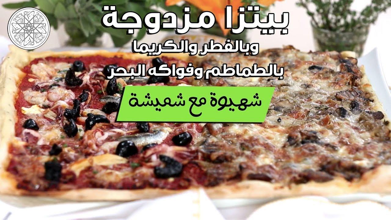 شهيوة مع شميشة : بيتزا مزدوجة بالطماطم و فواكه البحر و بالفطر و الكريما