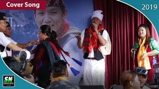 Gurung song ae ngolsyo mitheba | winner Team |  cover dance prize distribution