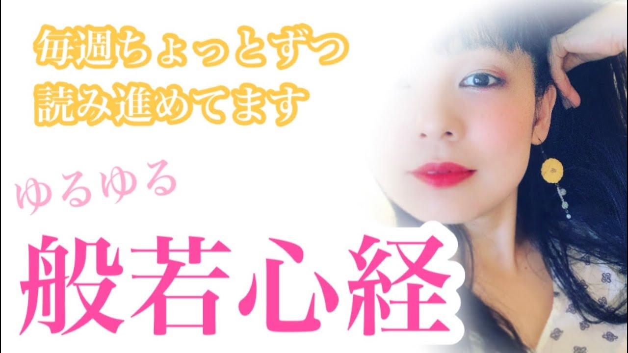 【ライブ】第三回 ゆるゆる般若心経