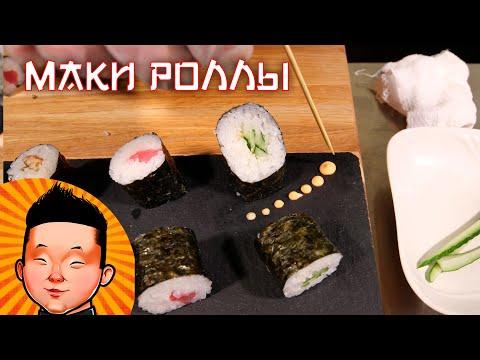 Классические Маки роллы | Суши рецепт | Classic Maki Sushi