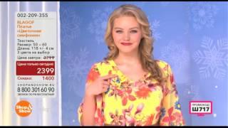 Shop & Show (Мода). 002209355 Платье Цветочная Поляна
