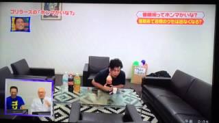 【爆笑】芸人岩崎 ラムネコーラを一気飲み?