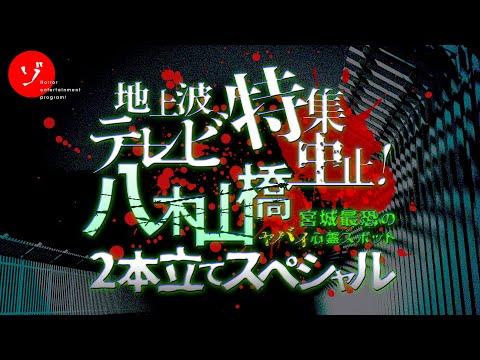 テレビ特集中止!禁断の八木山橋!宮城最恐のヤバイ心霊スポット2本立てスペシャル