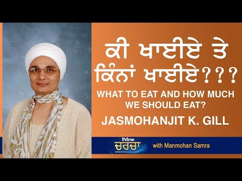 Prime Charcha#51_Jasmohanjit K.Gill-What To Eat And How Much We Should Eat ?