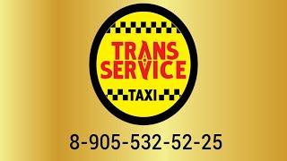 такси в Пушкино Транссервис(Такси «Транссервис» в Пушкино сайт: http://taxi-transservis.ru 8(905) 532-52-2 8(496) 539-09-08., 2015-04-17T08:02:12.000Z)