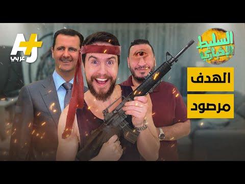 السليط الإخباري - الهدف مرصود | الحلقة (40) الموسم الثامن