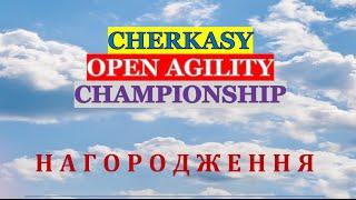 28.09.14. // Награждение - «CHERKASY OPEN AGILITY CHAMPIONSHIP»