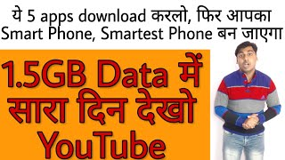 Top 5 ज़हर apps for mobile | best apps by Google | technical knowledge in hindi