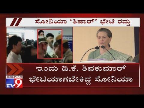 Sonia Gandhi Meet Wth DK Shivakumar At Tihar Jail 'Cancelled' Over Health Issues thumbnail