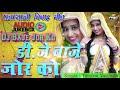 Twinkle Vaishnav की आवाज में DJ REMIX सुपरहिट राजस्थानी विवाह गीत - डी .जे बाजे जोर को   जरूर देखे