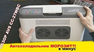 Обзор электрического автохолодильника AVS CC-27WBC. Тест автомобильного холодильника.