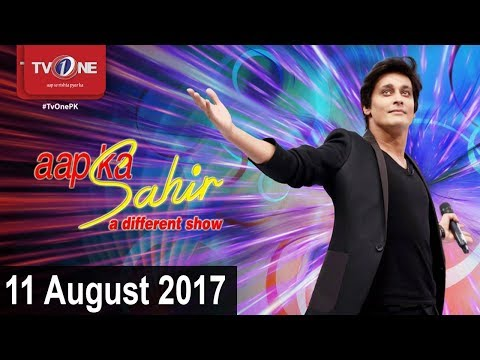 Aap Ka Sahir - Morning Show - 11th August 2017 - Full HD - TV One