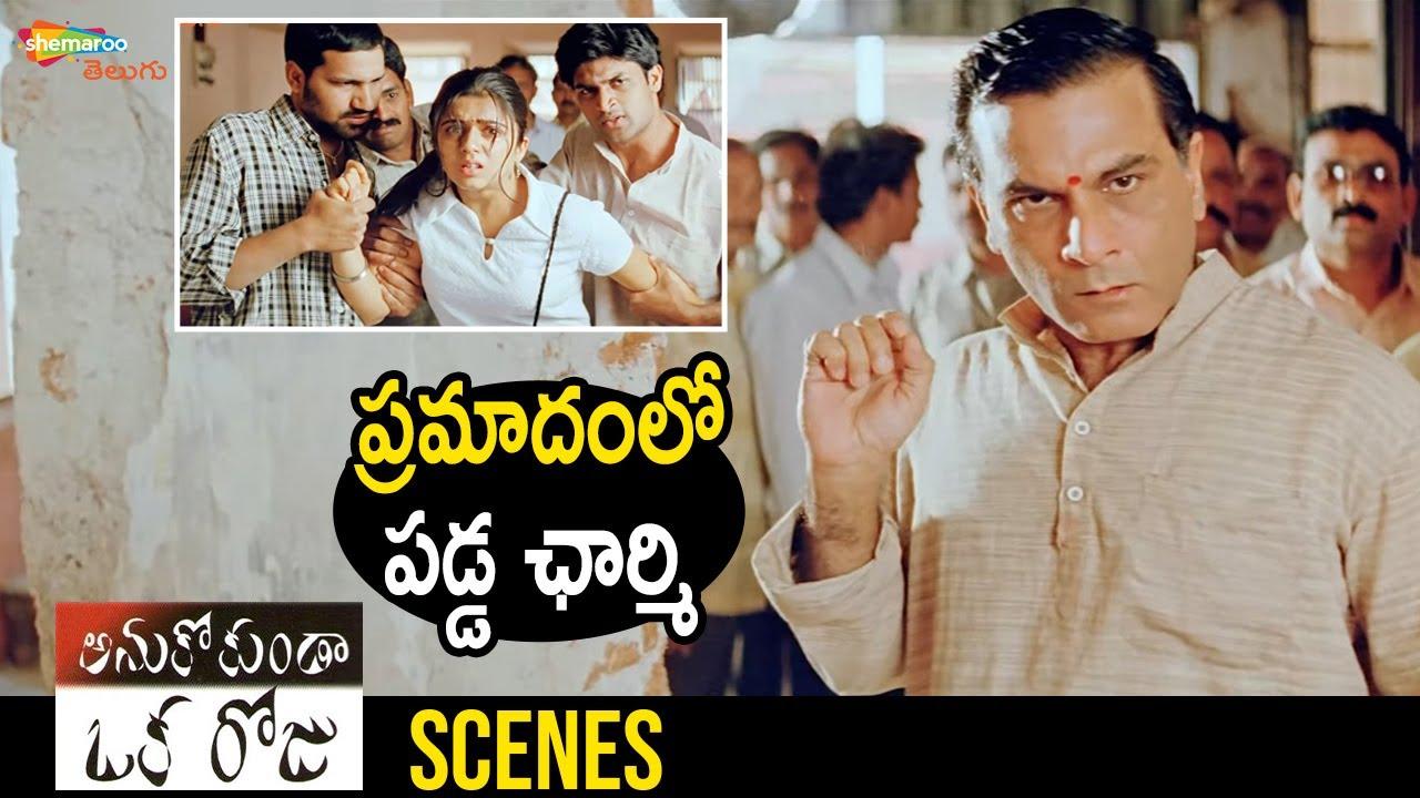 Charmi Kaur In Big Trouble | Anukokunda Oka Roju Telugu Full Movie | Jagapathi Babu | Pavan Malhotra