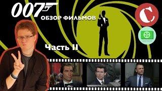 Кино-Мыло #5 - Всё о Джеймсе Бонде. Часть II