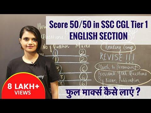 SSC CGL Tier 1 and SSC CHSL - Score 50/50 In English - टॉप मार्क्स कैसे लें अंग्रेजी में