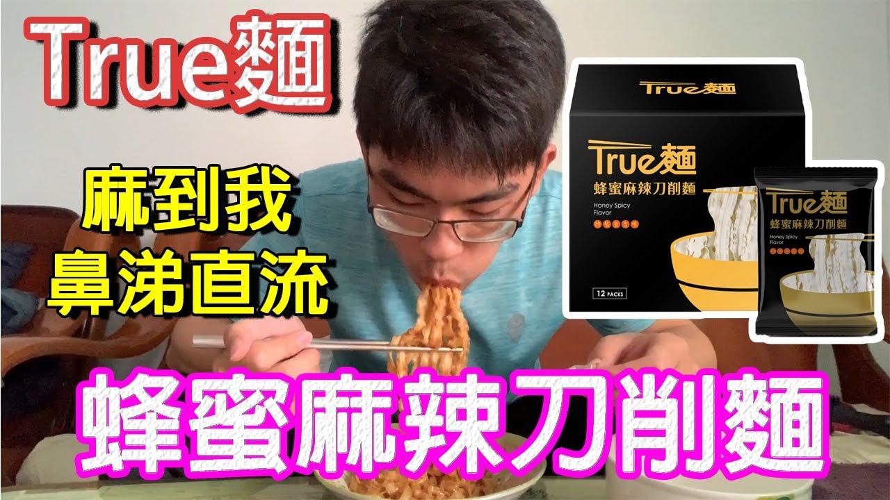 【雄黃酒】館長True 乾拌麵「蜂蜜麻辣刀削麵」麻到我鼻涕直流 | 我不是3CM is 30M | eating noodles good! - YouTube