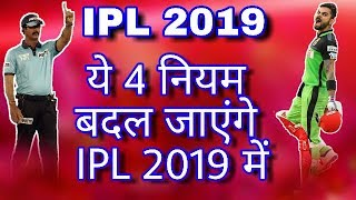 IPL 2019 : 4 New rules will change in IPL 2019
