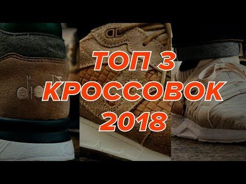 ТОП 3 КРОССОВОК 2018. НЕ КЛИКБЕЙТ.