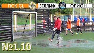 Дворовый футбольный турнир 5x5: 10 матч, ПСК GL - Орион (комментарий + счет)