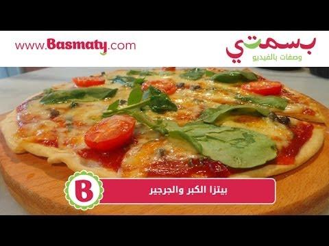 طريقة عمل بيتزا الجرجير و الكبر : وصفة من بسمتي - www.basmaty.com