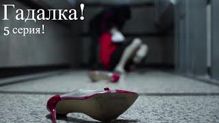 ГАДАЛКА! 5 серия. МИСТИЧЕСКИЙ ДЕТЕКТИВ! РУССКИЕ СЕРИАЛЫ. СЕРИАЛ Мелодрама. Русские мелодрамы.